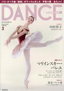 DANCE MAGAZINE (ダンスマガジン) 2019年 03月号 [雑誌]