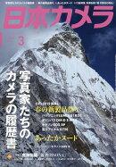 日本カメラ 2019年 03月号 [雑誌]