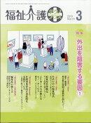 福祉介護テクノ+ (プラス) 2019年 03月号 [雑誌]
