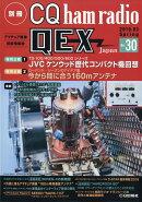 別冊 CQ ham radio (ハムラジオ) QEX Japan (ジャパン) 2019年 03月号 [雑誌]