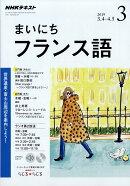 NHK ラジオ まいにちフランス語 2019年 03月号 [雑誌]