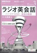 NHK ラジオ ラジオ英会話 2019年 03月号 [雑誌]