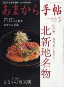 あまから手帖 2019年 03月号 [雑誌]