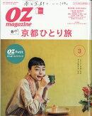 OZ magazine Petit (オズマガジンプチ) 2019年 03月号 [雑誌]