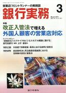 銀行実務 2019年 03月号 [雑誌]