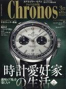 Chronos (クロノス) 日本版 2019年 03月号 [雑誌]