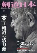 剣道日本 2019年 03月号 [雑誌]