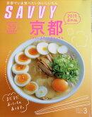 SAVVY (サビィ) 2019年 03月号 [雑誌]