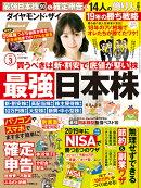 ダイヤモンドZAI(ザイ) 2019年 3 月号 (最強日本株&確定申告&節約・副業ワザ) [雑誌]