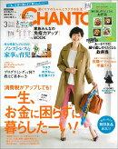 CHANTO (チャント) 2019年 03月号 [雑誌]