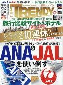 日経 TRENDY (トレンディ) 2019年 03月号 [雑誌]