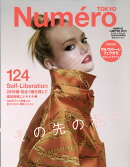 Numero TOKYO (ヌメロ・トウキョウ) 限定特別付録版 2019年 03月号 [雑誌]