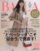 コンパクト版BAILA (バイラ) 2019年 03月号 [雑誌]