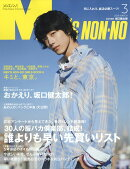 MEN'S NON・NO (メンズ ノンノ) 2019年 03月号 [雑誌]