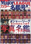 週刊ベースボール増刊 2019 Major LEAGUE カラー名鑑号 2019年 3/22号 [雑誌]
