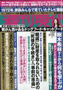 週刊現代 2019年 3/23号 [雑誌]