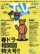 TV station (テレビステーション) 関西版 2019年 3/16号 [雑誌]