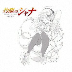 TVアニメ「灼眼のシャナ」ベストアルバム 灼眼のシャナーBEST- (初回限定盤 CD+Blu-ray) [ (アニメーション) ]