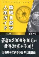陰陽自然学人生ガイド(vol.85)