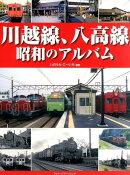 川越線、八高線昭和のアルバム