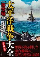 太平洋戦争大全 海空戦編