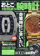 おとこの腕時計 HEROES (ヒーローズ) 2019年 03月号 [雑誌]