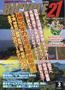 BICYCLE21 (バイシクル21) Vol.185 2019年 03月号 [雑誌]