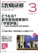 教職研修 2019年 03月号 [雑誌]