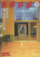 建築技術 2019年 03月号 [雑誌]