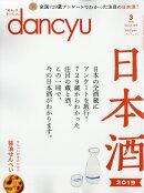 dancyu (ダンチュウ) 2019年 03月号 [雑誌]