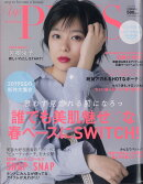 up PLUS(アッププラス) 2019年 03月号 [雑誌]