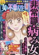 女の不幸人生 vol.48 2019年 03月号 [雑誌]