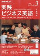 NHK ラジオ 実践ビジネス英語 2019年 03月号 [雑誌]