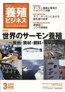 養殖ビジネス 2019年 03月号 [雑誌]