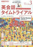 NHK ラジオ 英会話タイムトライアル 2019年 03月号 [雑誌]
