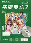 NHK ラジオ 基礎英語2 CD付き 2019年 03月号 [雑誌]