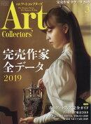 Artcollectors (アートコレクターズ) 2019年 03月号 [雑誌]