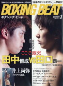BOXING BEAT (ボクシング・ビート) 2019年 03月号 [雑誌]