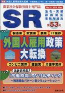 SR (エスアール) 2019年 03月号 [雑誌]