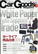 Car Goods Magazine (カーグッズマガジン) 2019年 03月号 [雑誌]