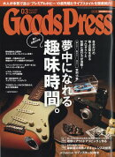Goods Press (グッズプレス) 2019年 03月号 [雑誌]