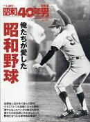 昭和40年男増刊 俺たちが夢中になった昭和野球 2019年 03月号 [雑誌]