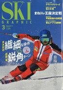 スキーグラフィック 2019年 03月号 [雑誌]