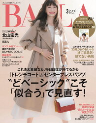 BAILA (バイラ) 2019年 03月号 [雑誌]