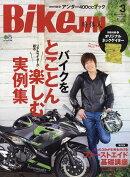 BikeJIN (培倶人) 2019年 03月号 [雑誌]