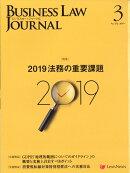 BUSINESS LAW JOURNAL (ビジネスロー・ジャーナル) 2019年 03月号 [雑誌]
