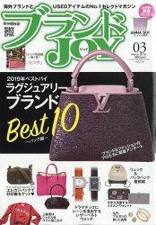 ブランドJOY (ジョイ) 2019年 03月号 [雑誌]