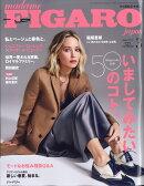 madame FIGARO japon (フィガロ ジャポン) 2019年 03月号 [雑誌]