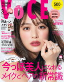 VOCE (ヴォーチェ) 付録なし版 2019年 03月号 [雑誌]