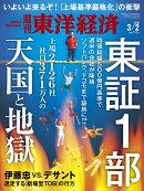 週刊 東洋経済 2019年 3/2号 [雑誌]